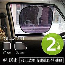 汽車玻璃遮陽隔熱靜電貼片2入組-方形/梯形 車用遮陽板 防曬手套隔離紫外線 側窗遮陽板玻璃隔熱紙 遮陽簾-輕居家7008