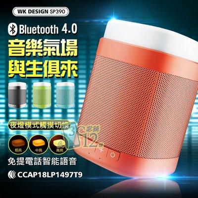 ►3C當舖12號◄香港潮牌 WK SP390 芙里音箱 藍牙音響 藍牙喇叭 夜燈模式 免持通話 藍芽4.0 攜帶式音箱