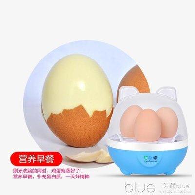 蒸蛋器小型煮蛋器自動斷電迷你宿舍神器單層雞煮蛋羹機1人 全館免運