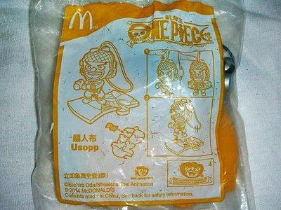 aaL皮.(企業寶寶玩偶娃娃)全新未拆封2014年麥當勞發行航海王騙人布公仔吊飾!--值得收藏!