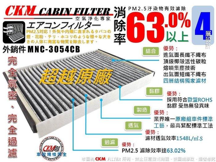【CKM】歐寶 OPEL ZAFIRA I DELPHI系統 超越 原廠 正廠 活性碳 冷氣濾網 粉塵濾網 空氣濾網
