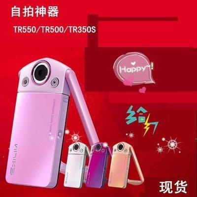 5Cgo【權宇】Casio卡西歐 EX-TR550 另TR500 TR50 TR60 美顏相機 自拍神器 含稅會員扣5%