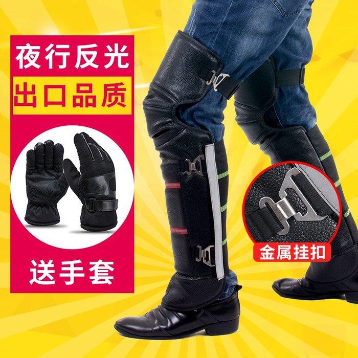 奇奇店-摩托車護膝電動車騎車護腿騎行護具男女士保暖加厚防風防寒冬季PU#美觀設計 #到手即飛 #微風好飛