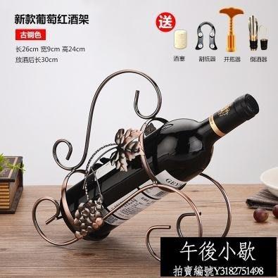 熱賣品免運 紅酒架歐式葡萄酒架子時尚酒瓶架鐵藝酒架家居擺件【午後小歇】