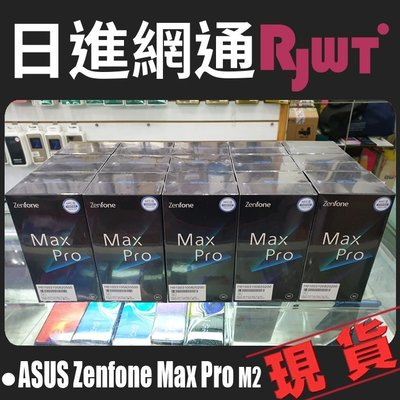 [日進網通微風店] ASUS ZenFone Max Pro M2 ZB631KL 128G 手機空機下殺7590元