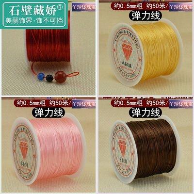家財佛飾品穿手鍊的松緊帶彈性細手串繩彈力牛筋線紅繩珍珠手工編織串珠繩子
