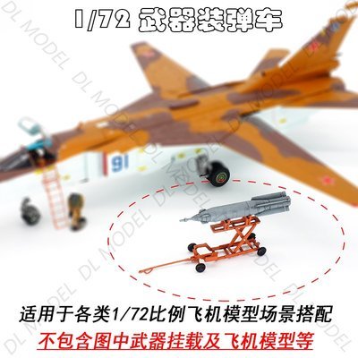 飛機模型1\/72成品飛機模型地勤導彈車裝彈車場景擺件Calibre JC等