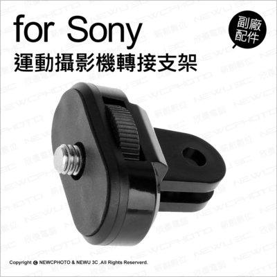 【薪創新竹】Sony 運動攝影機轉接支架 1/4接口 小蟻 相機 GoPro 副廠配件 通用 連結 運動攝影機