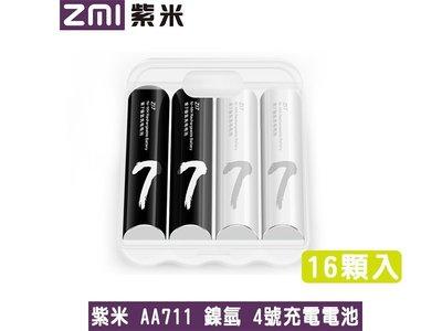 紫米 4號電池 16顆入 低自放電 充...