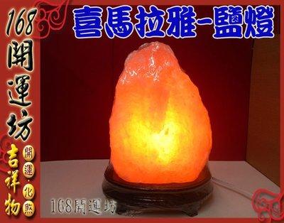 【168開運坊】鹽燈系列【招財/聚財-喜馬拉雅鹽燈~中~/玫瑰鹽燈**1+木座+燈)】