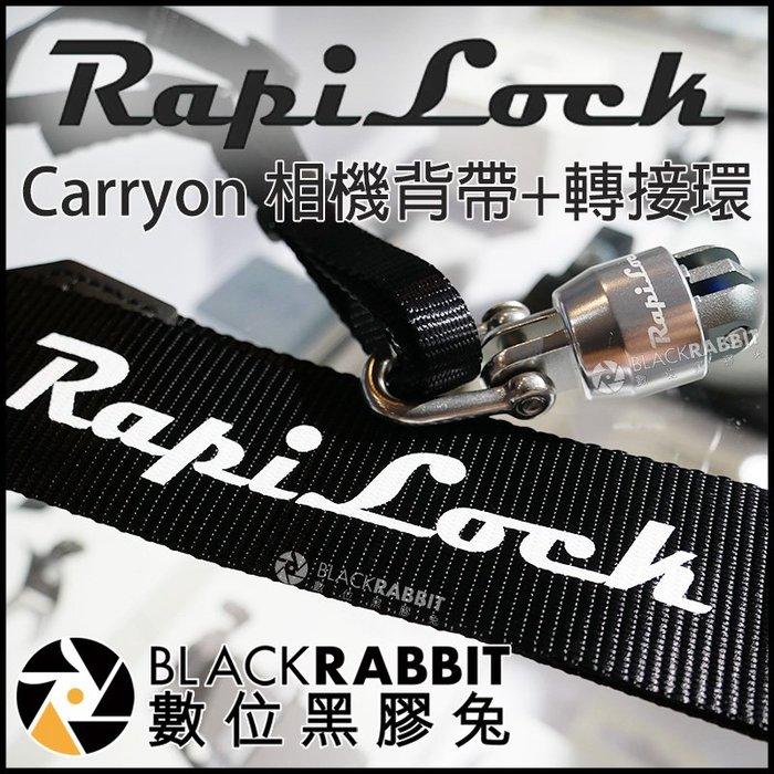 數位黑膠兔【 RapiLock Carryon 相機背帶+轉接環 銀 】 360度 GoPro 快拆座 頸掛繩 快拆