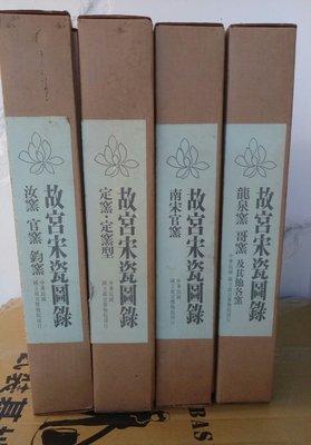 故宮宋瓷圖錄,全新未拆封,絕版書籍
