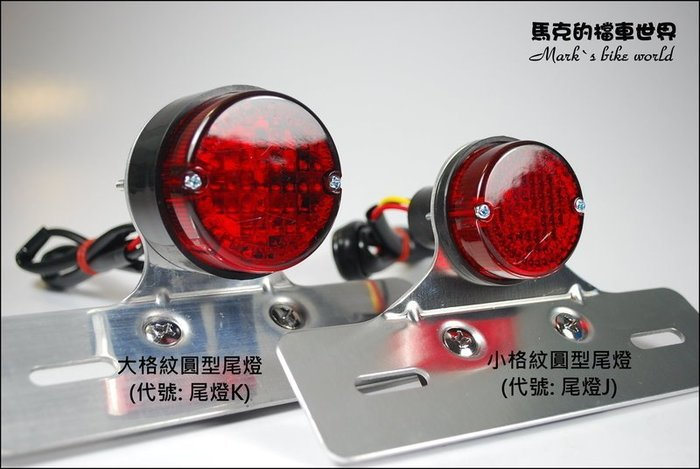 (I LOVE樂多)尾燈K-大格紋圓型尾燈 通用改裝商品