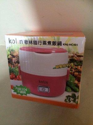 Kolin 歌林 隨行蒸煮飯鍋 KNJ-HC401