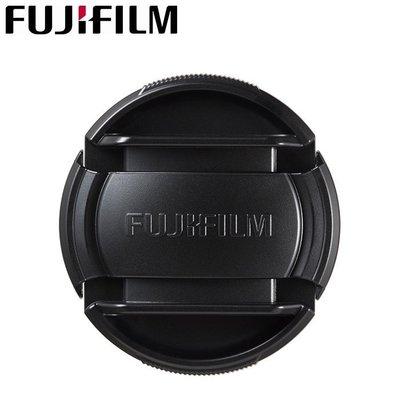 又敗家@富士原廠Fujifilm鏡頭蓋67mm鏡頭蓋67mm前蓋FLCP-67鏡頭蓋適XF 16mm F1.4 18-135mm F3.5-5.6 R WR鏡蓋