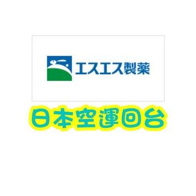 ❤天使月台❤日本空運回台 EVE藍色升級版40錠【現貨】