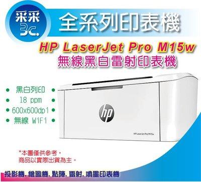 【采采3c+登錄原廠送$500禮卷+3年保+CF248A 原廠碳粉*1】HP LJ Pro M15w/M15 雷射印表機