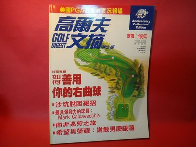 【愛悅二手書坊 04-54】高爾夫文摘(中文版)封面專題:如何善用你的右曲球 1990/9