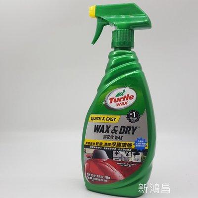 【新鴻昌】美國龜牌 乾擦濕擦保護噴蠟 全車色適用 T9 輕鬆快速保養