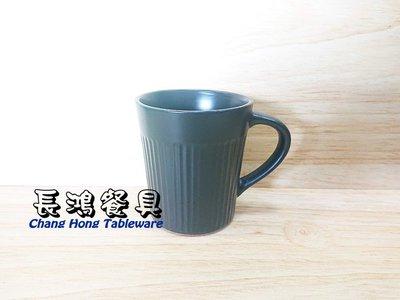 *~長鴻餐具~*(直)馬克杯 啞黑 07800502 現貨+預購