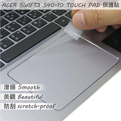 【Ezstick】ACER Swift 3 S40-10 TOUCH PAD 觸控板 保護貼