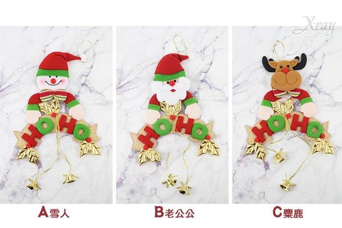 節慶王【X458002】HOHO聖誕公仔吊飾(3選1-雪人/老公公/麋鹿),聖誕節/吊飾/聖誕掛飾/手作/裝飾/擺飾