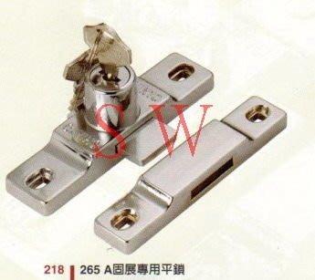 265單豪華鋁門閂 平鎖(不含勾鎖) 鎌錠鎖 排片鎖 鋁門鎖 鋁門平閂 附鎖 固展鋁窗專用鎖 適用於 室內門 或 逃生門