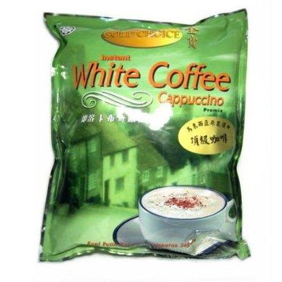 【馬來西亞 金寶】卡布奇諾白咖啡、人蔘...