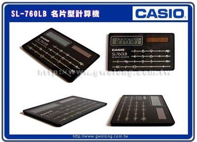 【!特價出清!】CASIO 卡西歐 專賣店 SL-760L-BK 超薄(名片)型 計算機 黑 太陽能供電 利潤計算 台中市