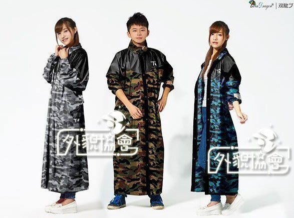 ((( 外貌協會 ))) 雙龍牌迷彩偽裝前開雨衣 /一件式/ 迷彩雨衣 (海藍.鐵灰.軍綠可挑)