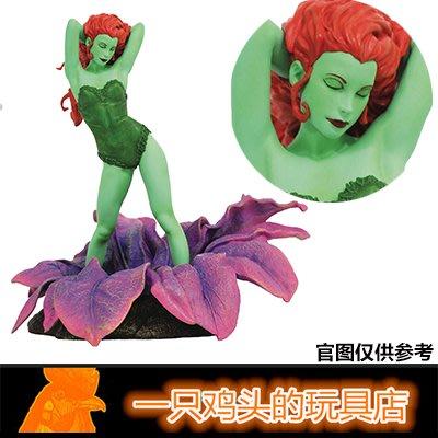 【7月】北美正版 DST Gallery 9寸 PVC雕像 毒藤女 POISON IVY