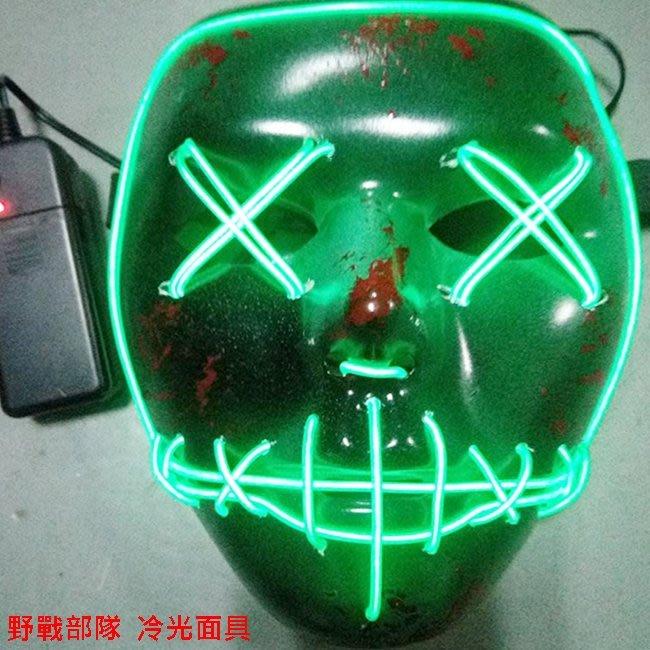 綠血部隊 冷光面具 發光面具 部隊面具 生存遊戲 綠光 夜光面具 EL冷光 面罩 遮臉面具【A88000111】塔克玩具