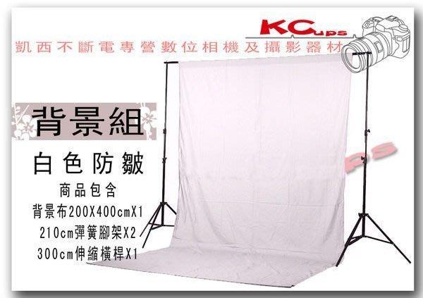 凱西影視器材【背景架組 含 2米1燈架2隻 3米伸縮橫桿 五色背景布 任選 背景 防皺布 】 人像攝影 商品攝影 適用