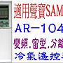 全新適用禾聯SAMPO聲寶冷氣遙控器AR- 1040  ...