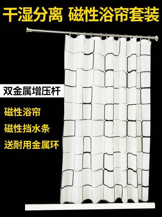 磁性浴簾桿套裝免打孔加厚防水防霉高檔浴室隔斷簾淋浴房干濕分離