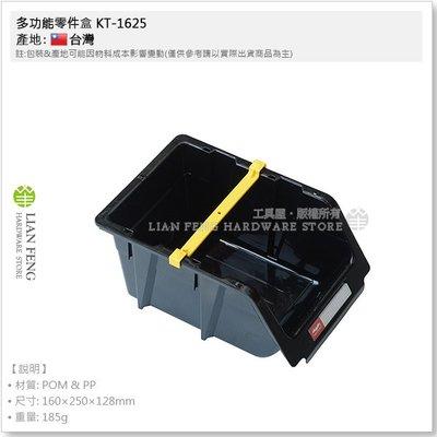 【工具屋】*含稅* 多功能零件盒 KT-1625 一箱60個 螺絲 工具 五金 收納 螺絲盤 整理盒 零件箱 台灣製