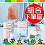 組合下單區【攜帶式奶粉盒】外出專用奶粉盒...