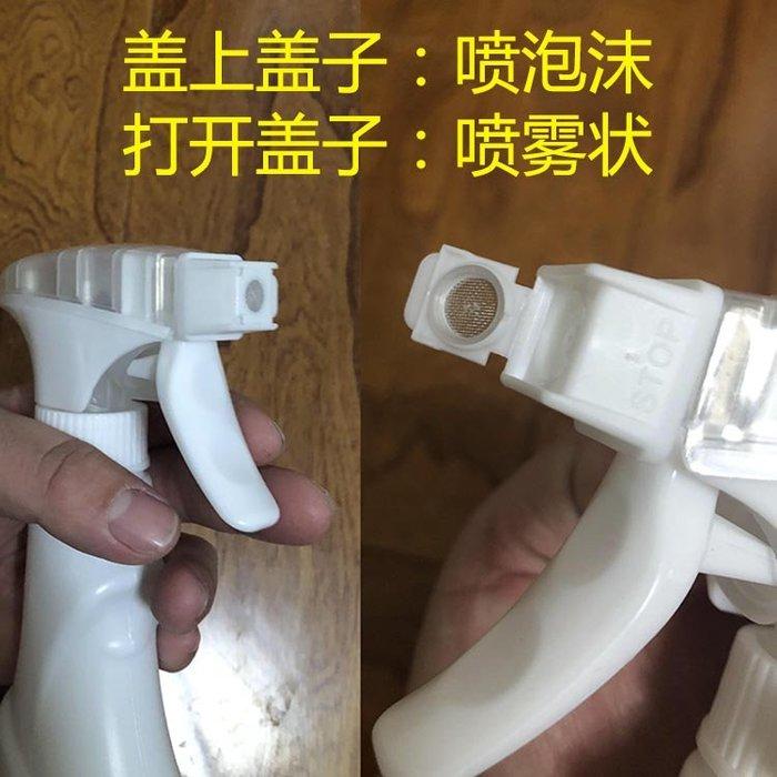 聚吉小屋 #500ml耐酸堿小噴霧器噴泡沫噴壺塑料包裝噴壺瓶清洗劑包裝瓶