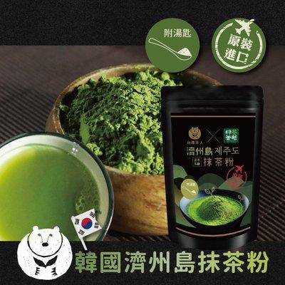 【台灣茶人】【韓國濟州島抹茶粉(補充包) 40g】100%純韓國濟州島生產 『無糖、無任何添加物』