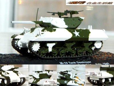 【Altaya 精品 】M10 Tank Destroyer 裝甲坦克 殲擊車~全新品,現貨特惠價!~