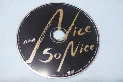 紫色小館78-4--------蘇永康-NICE SO NICE
