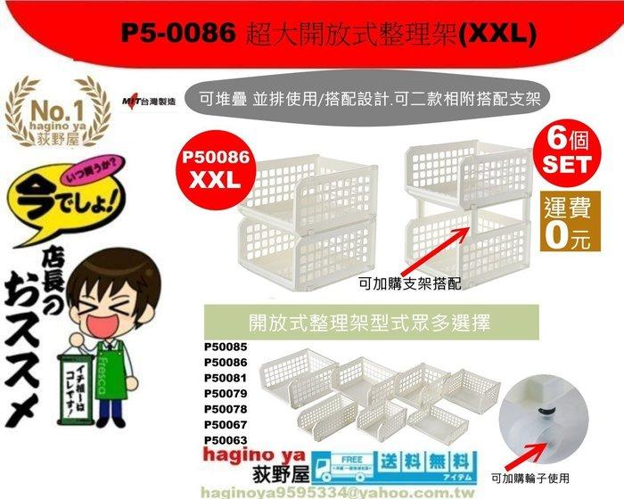 荻野屋 「6個免運」 P-50086 開放式整理架 (XXL) 置物架 收納架 P50086 聯府 直購價