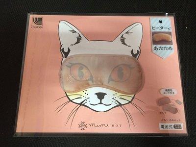 ATEX Lourdes meme HOT 電熱敷眼罩 AX-KX501 貓咪眼罩 日本