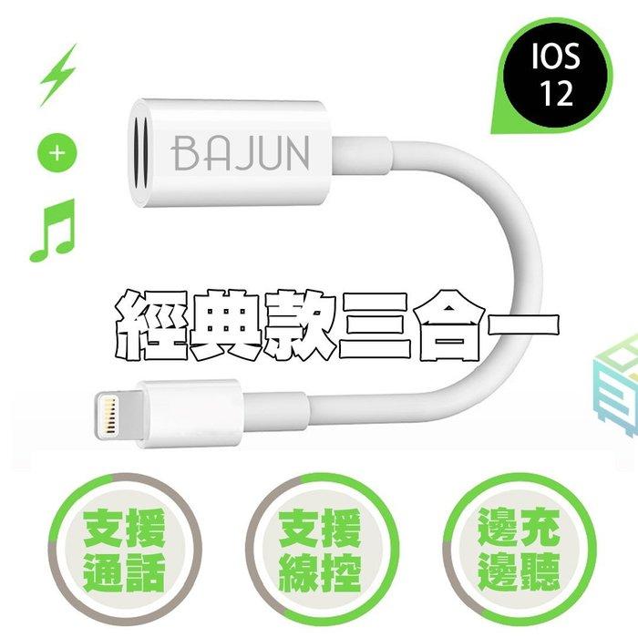 【貝占】IPhone Xs Max Xr 8 7 Plus 充電+聽音樂+通話 二合一 轉接線 充電線IOS 12