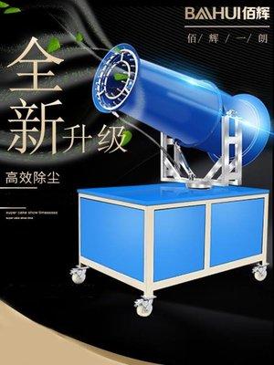 除塵器 工地除塵環保霧炮機高射程工業除塵噴霧器降除塵機工地霧化機 全館免運