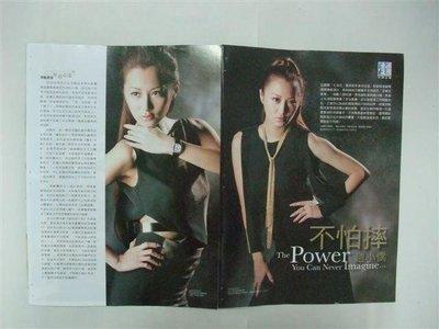 趙小僑 不怕摔 雜誌內頁4面 ♥2010年♥