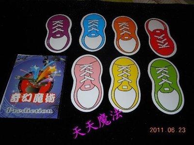 【天天魔法】【618】魔法預言鞋(把妹最佳道具)(超棒的魔術原理)