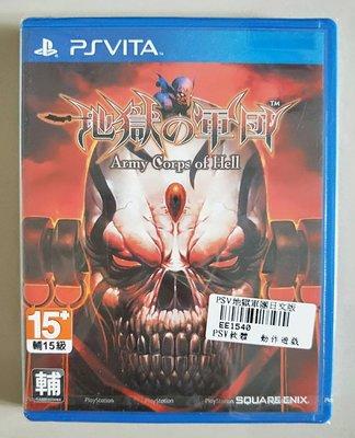 【全新未拆】PSV Vita Sony 掌機 地獄軍團 Army Corps of Hell (純日版) $400