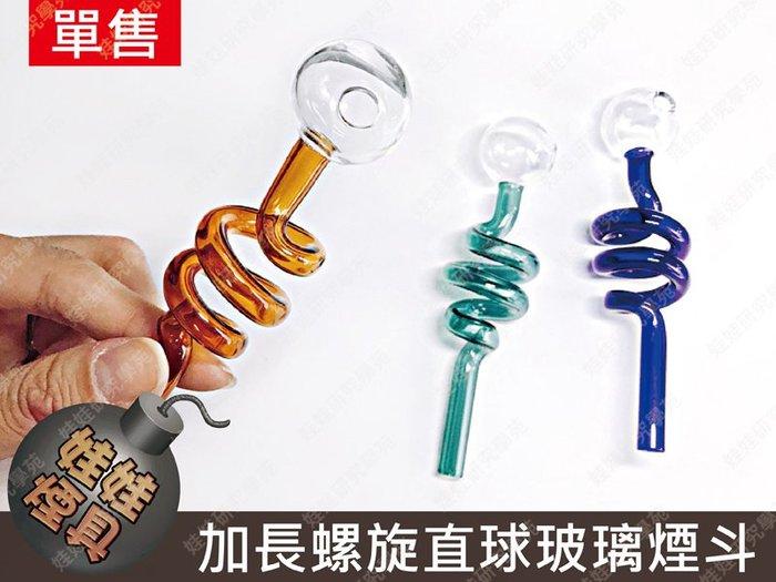 ㊣娃娃研究學苑㊣加長螺旋直球玻璃煙斗 水煙斗配件 燒鍋專業煙具 單售(B149)