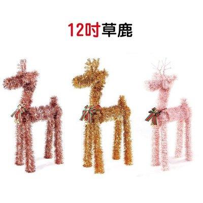 X射線【X001211】12吋草鹿(玫瑰金/粉色/古銅金),聖誕節/擺飾/佈置/12吋/草鹿/玫瑰金/粉色/古銅金